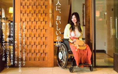 "Tokyo Wheelchair Accessible Restaurants. Find options in with ""Barrier Free Gourmet Guide"""